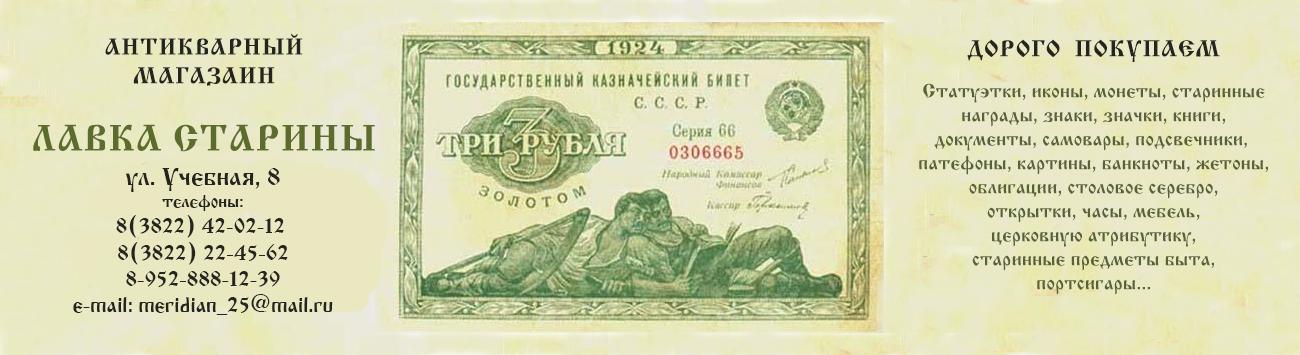 томск монеты